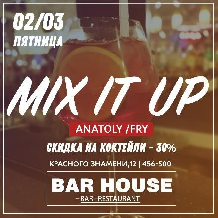 """MIX IT UP"" в BAR HOUSE!"