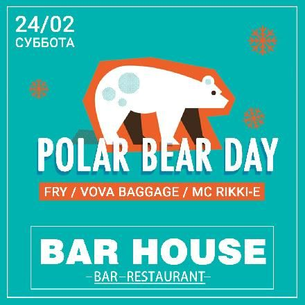 """Polar Bear Day"" в BAR HOUSE!"